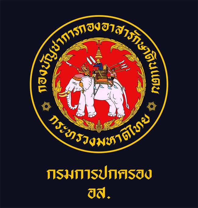 Logo กองบัญชาการกองอาสารักษาดินแดน
