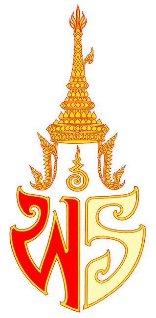 ตราสัญลักษณ์ สมเด็จพระเจ้าภคินีเธอเจ้าฟ้าเพชรรัตน์ราชสุดาสิริโสภาพัณวดี