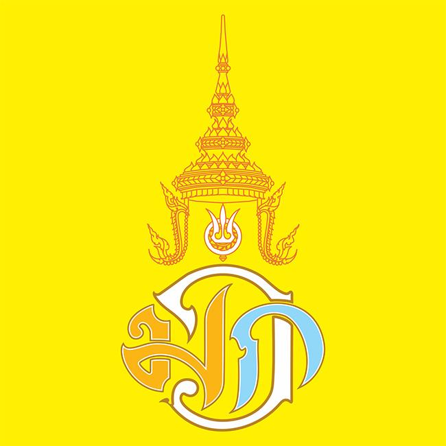 ตราสัญลักษณ์ สมเด็จพระบรมโอรสาธิราช เจ้าฟ้ามหาวชิราลงกรณ สยามมกุฎราชกุมาร
