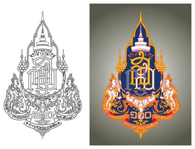 ตราสัญลักษณ์งานฉลองพระชันษา 100 ปี สมเด็จพรญาณสังวร สมเด็จพระสังฆราช สกลมหาสังฆปรินายก 3 ตุลาคม 2556