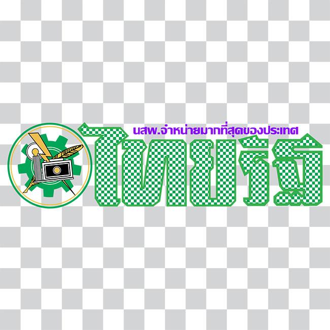 Logo หนังสือพิมพ์ไทยรัฐ