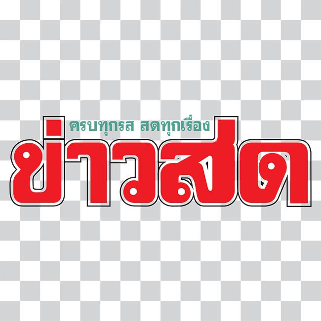 Logo หนังสือพิมพ์ข่าวสด