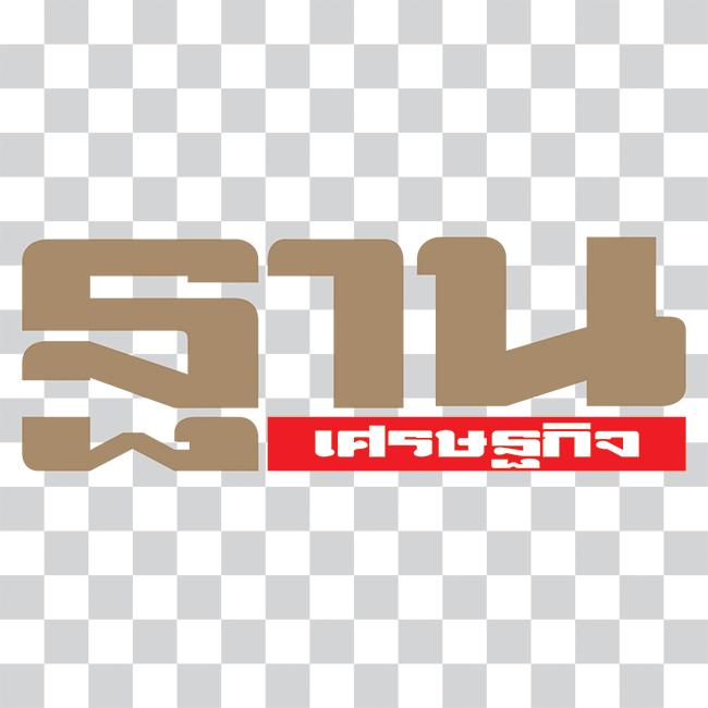 Logo หนังสือพิมพ์ฐานเศรษฐกิจ