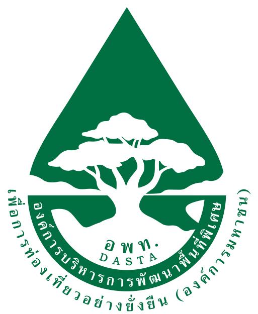 โลโก้ องค์การบริหารการพัฒนาพื้นที่พิเศษเพื่อการท่องเที่ยวอย่างยั่งยืน (องค์การมหาชน)