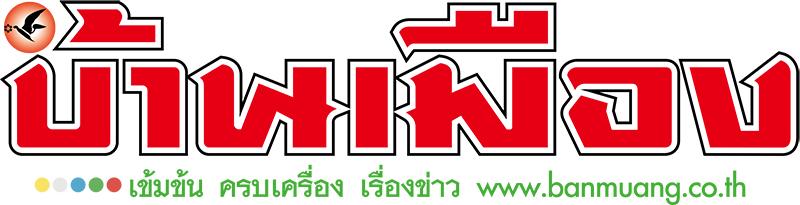 Logo หนังสือพิมพ์บ้านเมือง