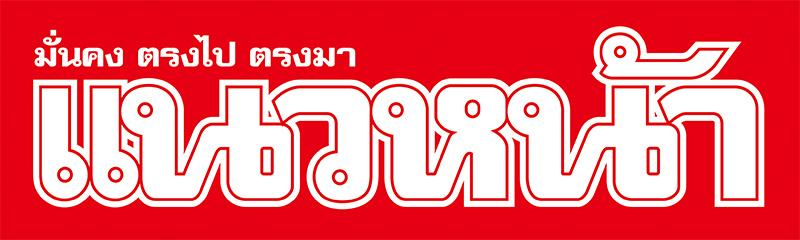 Logo หนังสือพิมพ์แนวหน้า