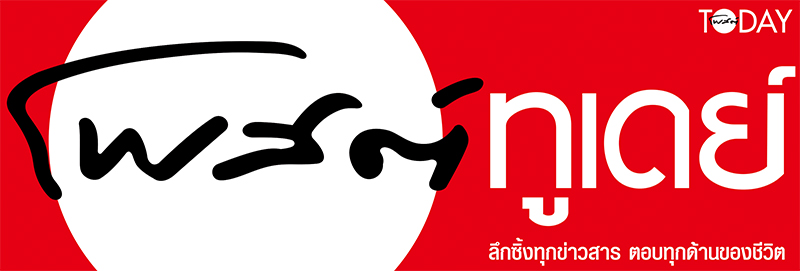 Logo หนังสือพิมพ์โพสท์ทูเดย์