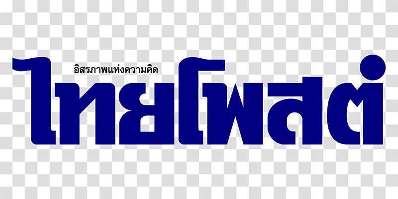 Logo หนังสือพิมพ์ไทยโพสต์