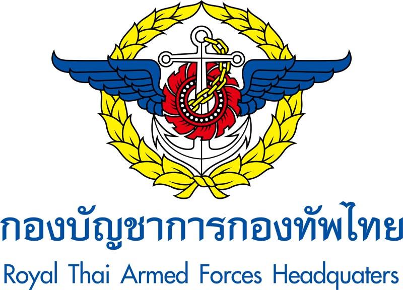 โลโก้ กองบัญชาการกองทัพไทย