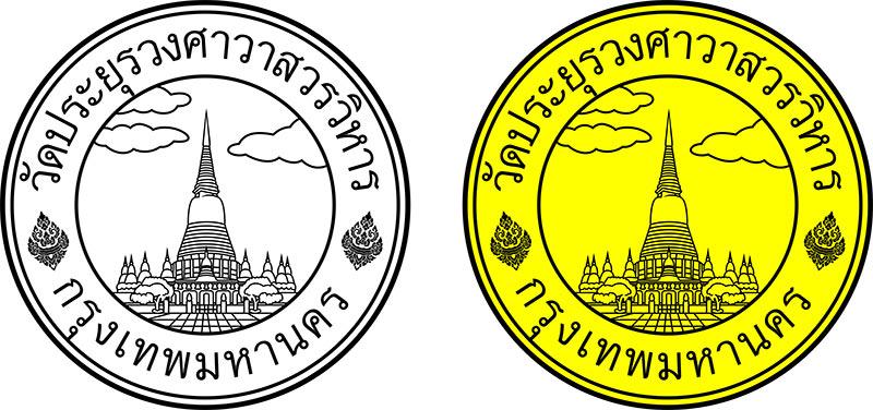 Logo วัดประยุรวงศาวาสวรวิหาร