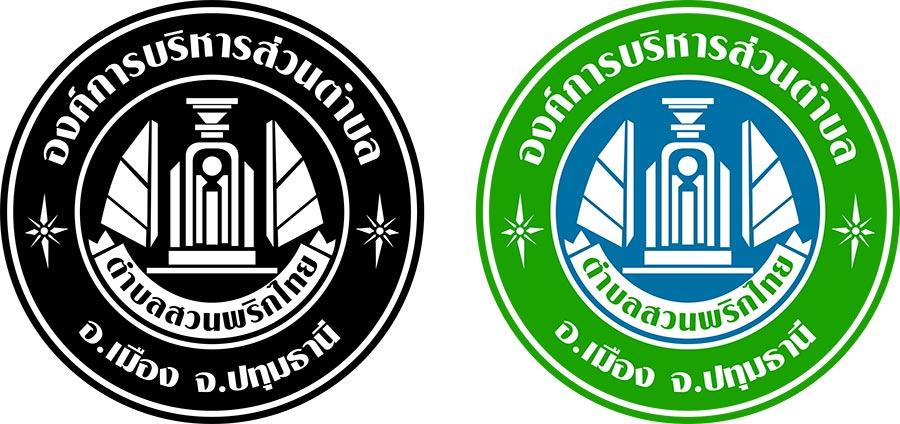 โลโก้ องค์การบริหารส่วนตำบลสวนพริกไทย