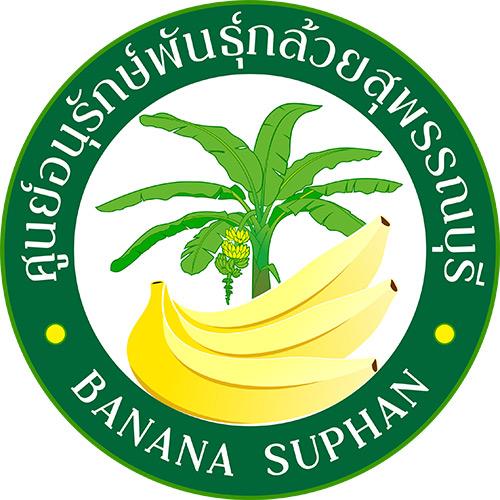 โลโก้ ศูนย์อนุรักษ์พันธุ์กล้วยสุพรรณบุรี