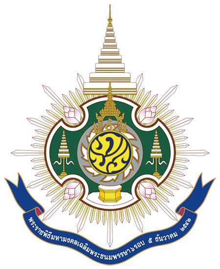 ตราสัญลักษณ์ ตราสัญลักษณ์พระราชพิธีมหามงคลเฉลิมพระชนมพรรษา 6 รอบ