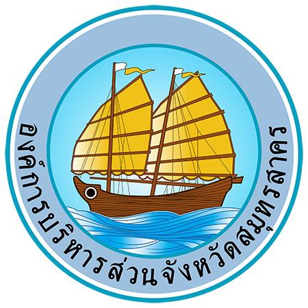 โลโก้ องค์การบริหารส่วนจังหวัดสมุทรสาคร