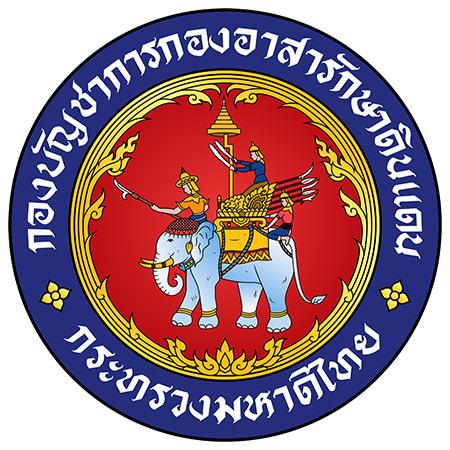 โลโก้ กองบัญชาการกองอาสารักษาดินแดน กระทรวงมหาดไทย