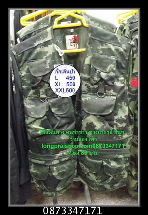ซื้อขายสินค้า เสื้อกั๊ก,ลายพรางทบ.ตราแรดw.g-manshop.com/rotsukhon-cat-เสื้อกั๊ก-