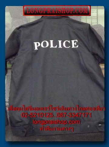 เสื้อคุมตำรวจสีดำ,ทหาร,เดินทาง,ท่องเที่ยว,