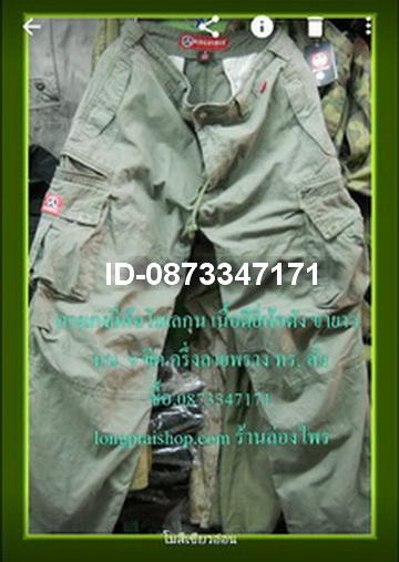 ขายกางเกงทหาร ยี่ห้อโมเรกุล (Molecule) ลิขสิทธิ์นอกแท้ 100