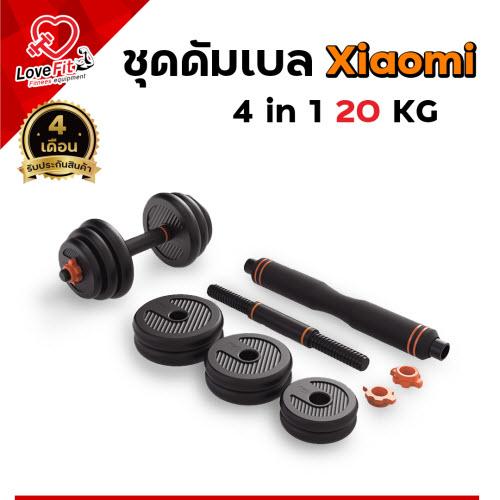 ชุดดัมเบล 20kg Xaiomi 4In1