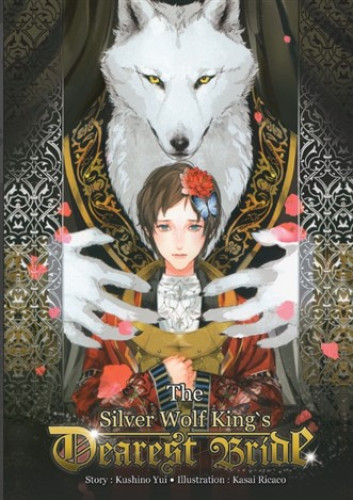 the silver wolf king's dearest bride