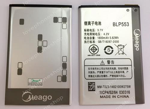 แบตเตอรี่ มอก. Meago สำหรับ OPPO Find Way รุ่น U707 รหัส BLP553 ความจุ 1800 mAh (ส่งฟรี)