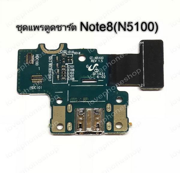 ชุดแพรตูดชาร์ต Note8(N5100) ส่งฟรี!