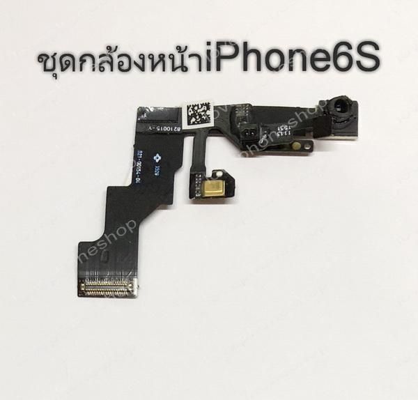 ชุดแพรกล้องหน้าiPhone6S ส่งฟรี!!