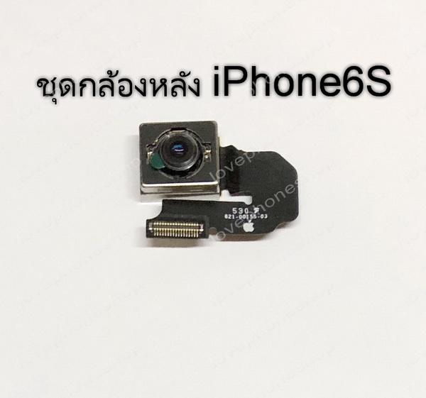 ชุดแพรกล้องหลัง iPhone6S ส่งฟรี!!