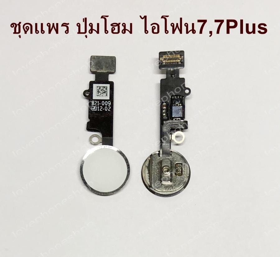 ชุดแพร ปุ่มโฮม ไอโฟน7,7Plus สีเงิน (Home Button )