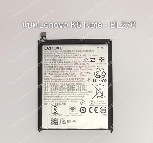 แบตเตอรี่แท้ Lenovo รุ่น K6 Note, K8 Note รหัส BL270 ส่งฟรี!