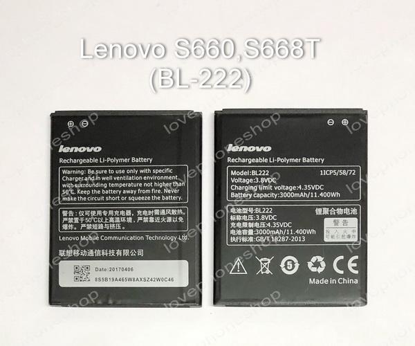 แบตเตอรี่ Lenovo S660,S668T รหัส BL222 ส่งฟรี!