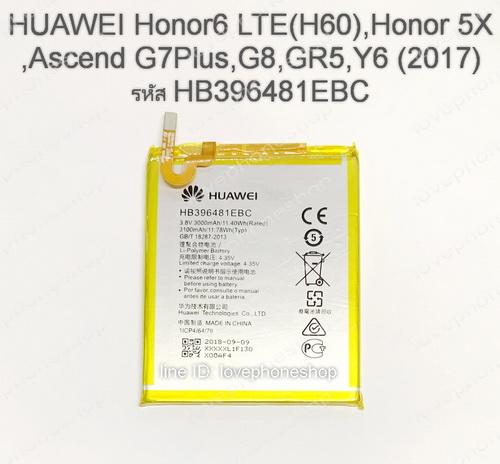แบตเตอรี่แท้ HUAWEI รุ่น Honor6 LTE(H60),Honor 5X,Ascend G7Plus,G8,GR5,Y6 รหัส HB396481EBC (ส่งฟรี)