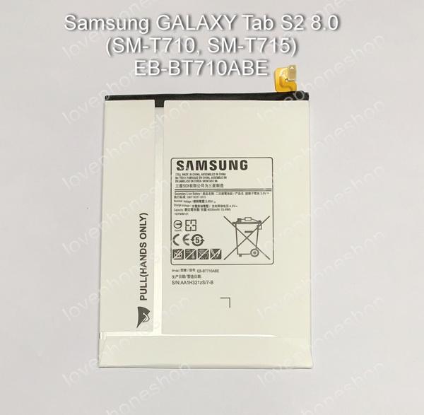 แบตเตอรี่ แท้ Samsung GALAXY Tab S2 8.0 (SM-T710, SM-T715, SM-T719) - EB-BT710ABE 4000mAh (ส่งฟรี)