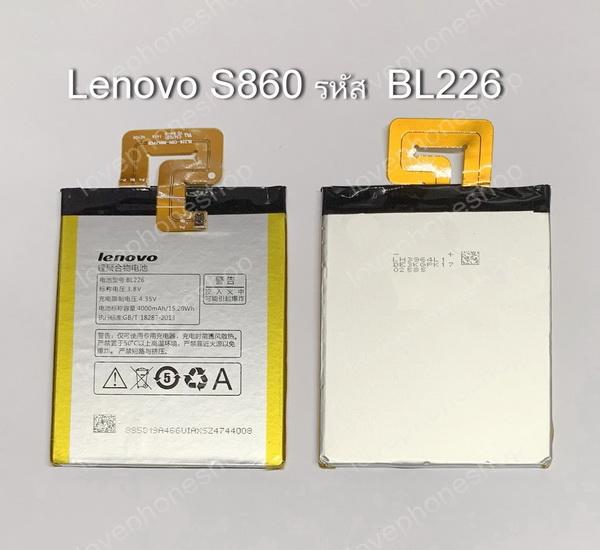 แบตเตอรี่ Lenovo S860 รหัส BL226 ส่งฟรี!