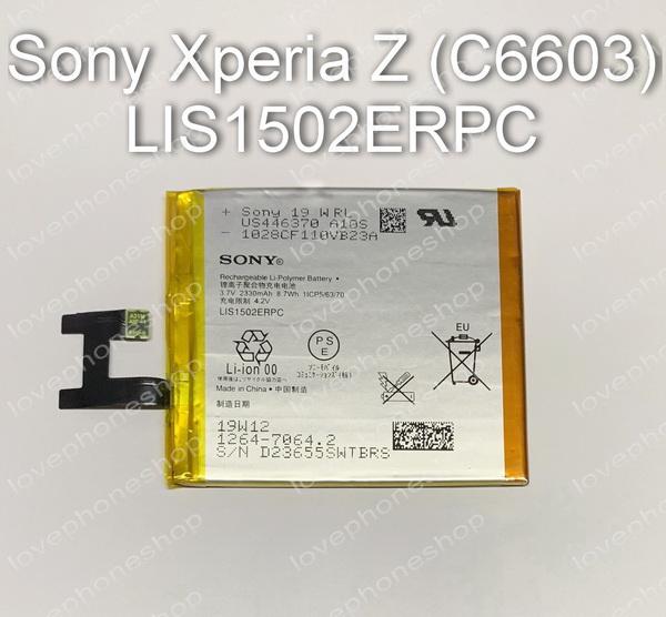 แบตเตอรี่แท้ Sony Xperia Z (C6603) รหัส LIS1502ERPC ส่งฟรี!!