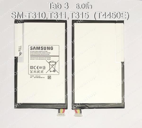 แบตเตอรี่ แท้ Samsung Galaxy Tab 3 8.0 (SM-T310,T311,T315)/T4450E - 4450 mAh (ส่งฟรี)