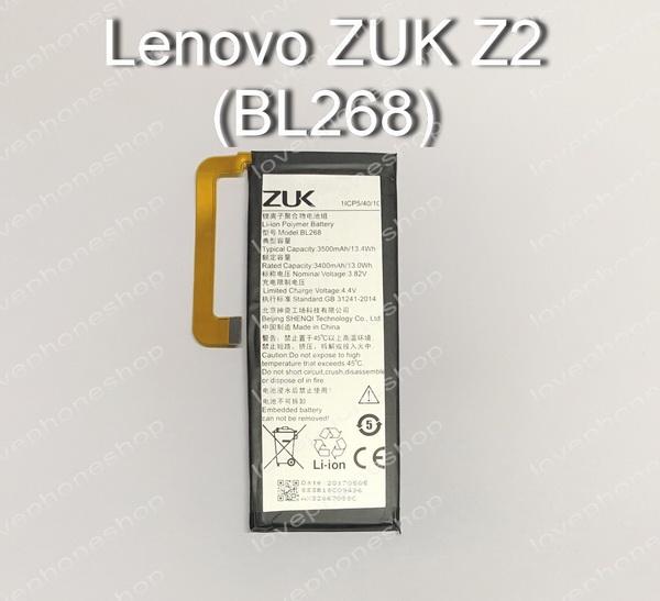 แบตเตอรี่ Lenovo ZUK Z2 รหัส BL268 ส่งฟรี!