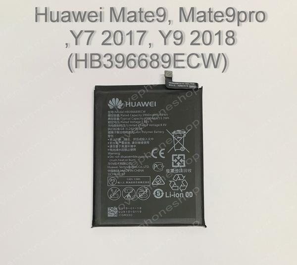 แบตเตอรี่แท้ Huawei Mate9,Mate9Pro,Y7 (2017,2019) ,Y9 (2018,2019)[HB406689ECW,HB396689ECW] (ส่งฟรี)