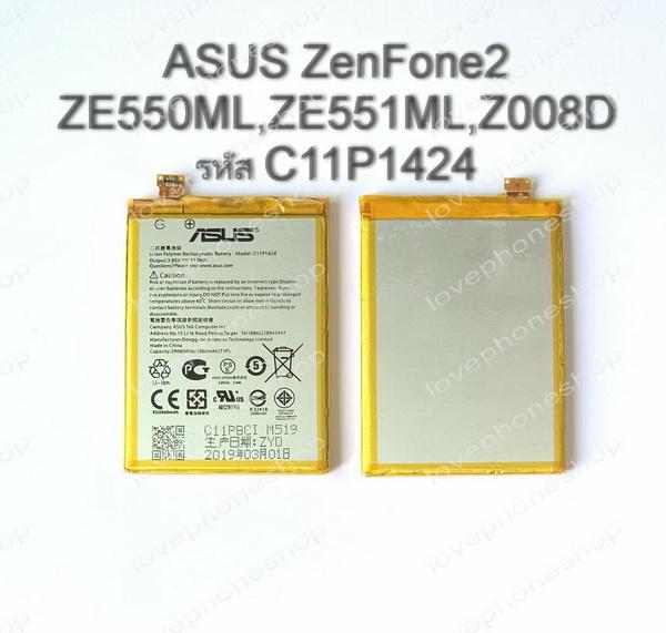 แบตเตอรี่แท้ Asus ZenFone2 (ZE550ML,ZE551ML,Z008D) รหัส C11P1424 ส่งฟรี!!