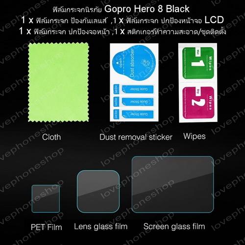 สุดยอดฟิล์มกระจกกันรอย 9H screen protector Film For GoPro Hero 8 ส่งฟรี!!