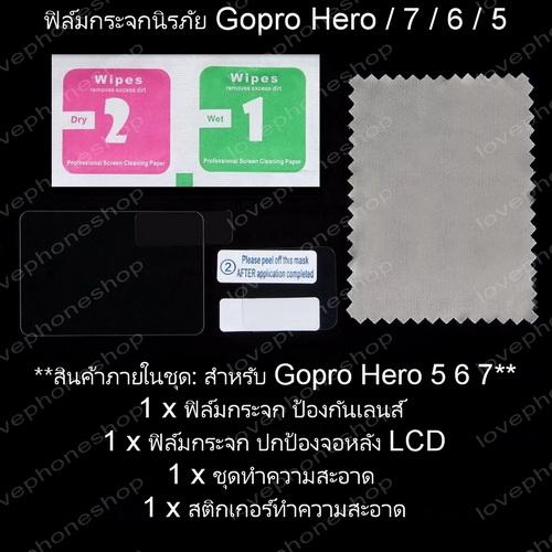 สุดยอดฟิล์มกระจกกันรอย 9H screen protector Film For GoPro Hero 7/6/5 ส่งฟรี!!
