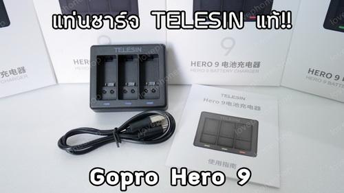Telesin ของแท้!! แท่นชาร์จ แบตเตอรี่ Gopro Hero 9 black Battery Charger