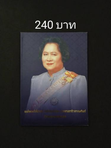 สมเด็จพระเจ้าพี่นางเธอ เจ้าฟ้ากัลยาณิวัฒนา กรมหลวงนราธิวาสราชนครินทร์ กับสถาบันพระพุทธศาสนา