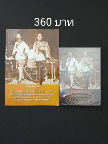 สารคดีเฉลิมพระเกียรติ เนื่องในวโรกาส 100 ปี