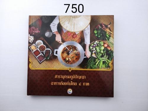 สารานุกรมอาหารท้องถิ่นไทย 4 ภาค