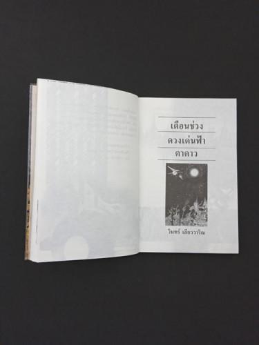 เดือนช่วงดวงเด่นฟ้า ดาดาว 3