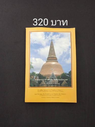 พระพุทธรูปปางต่างๆ ในสยามประเทศ