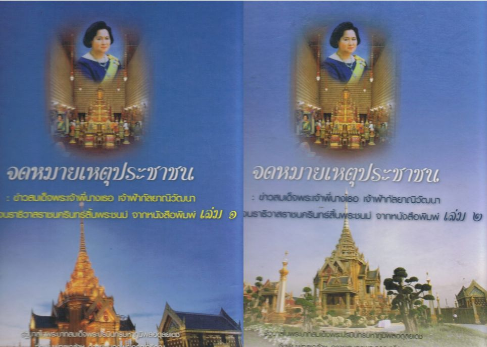 จดหมายเหตุประชาชน ข่าวสมเด็จพระเจ้าพี่นางเธอฯ สิ้นพระชนม์ จากหนังสือพิมพ์ จำนวน 2 เล่ม