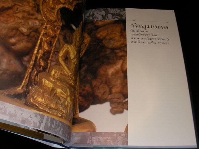 ชินวรปูชนียมงคลประมวลเรื่องวัตถุมงคลอันเนื่องในพระเจ้าวรวงศ์เธอกรมหลวงชินวรสิริวัฒน์สมเด็จพระสังฆราช 3