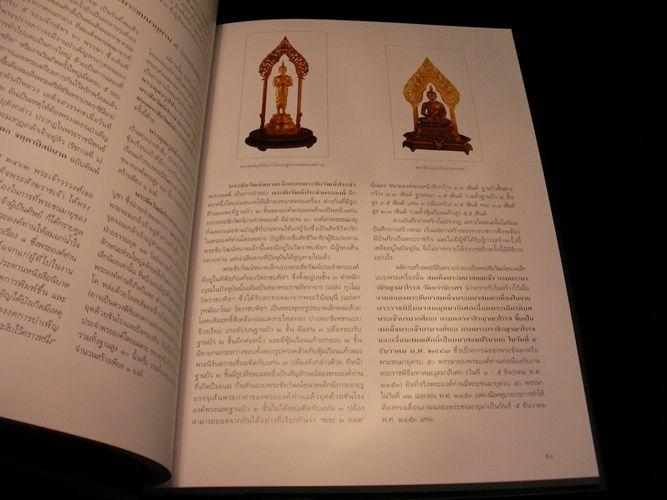 ชินวรปูชนียมงคลประมวลเรื่องวัตถุมงคลอันเนื่องในพระเจ้าวรวงศ์เธอกรมหลวงชินวรสิริวัฒน์สมเด็จพระสังฆราช 4